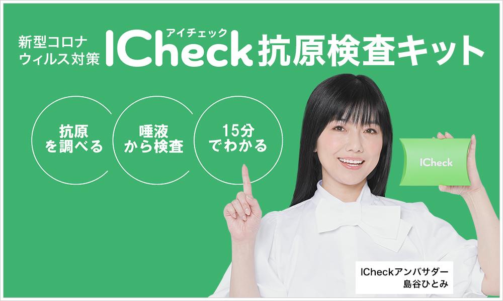 ICheck抗原検査キット