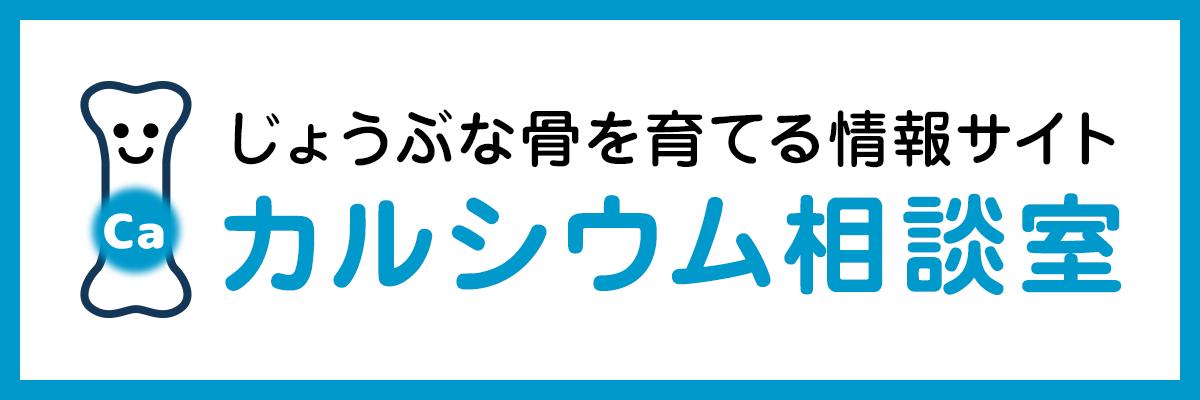 /morita/bnr_calcium_info.png