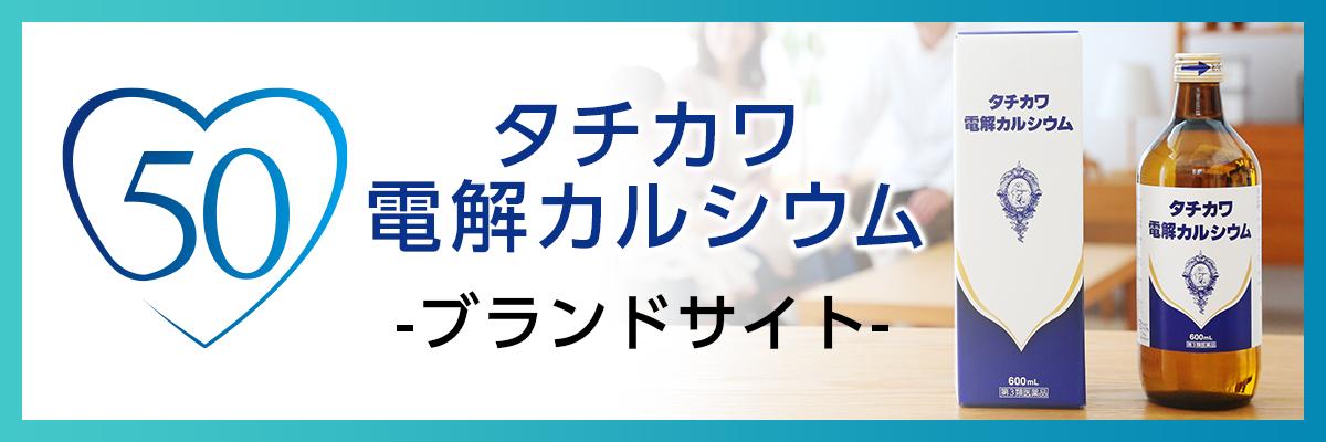 /morita/bnr_tachikawa_denkai_calcium.png